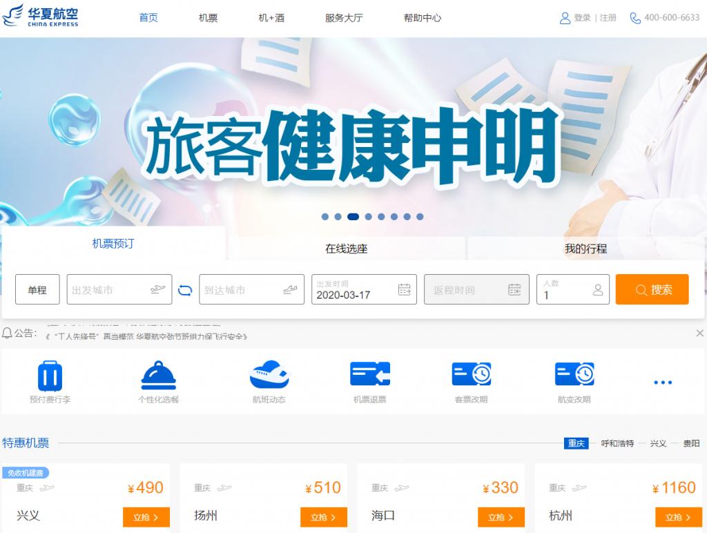 华夏航空官网介绍 华夏航空股份有限公司官网