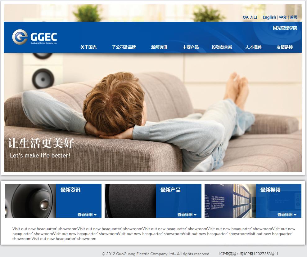 广州国光电器股份有限公司