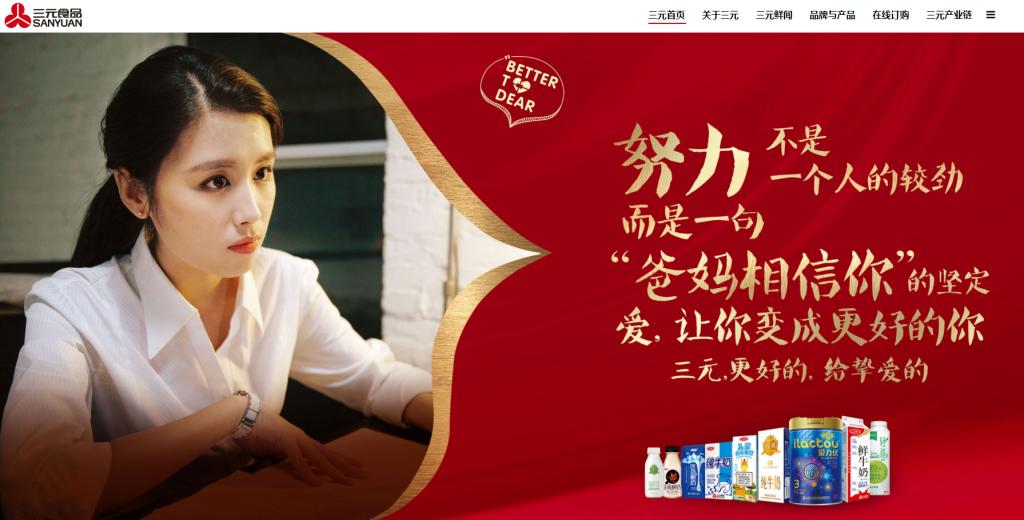 三元牛奶官网介绍 北京三元食品股份有限公司订购官网地址