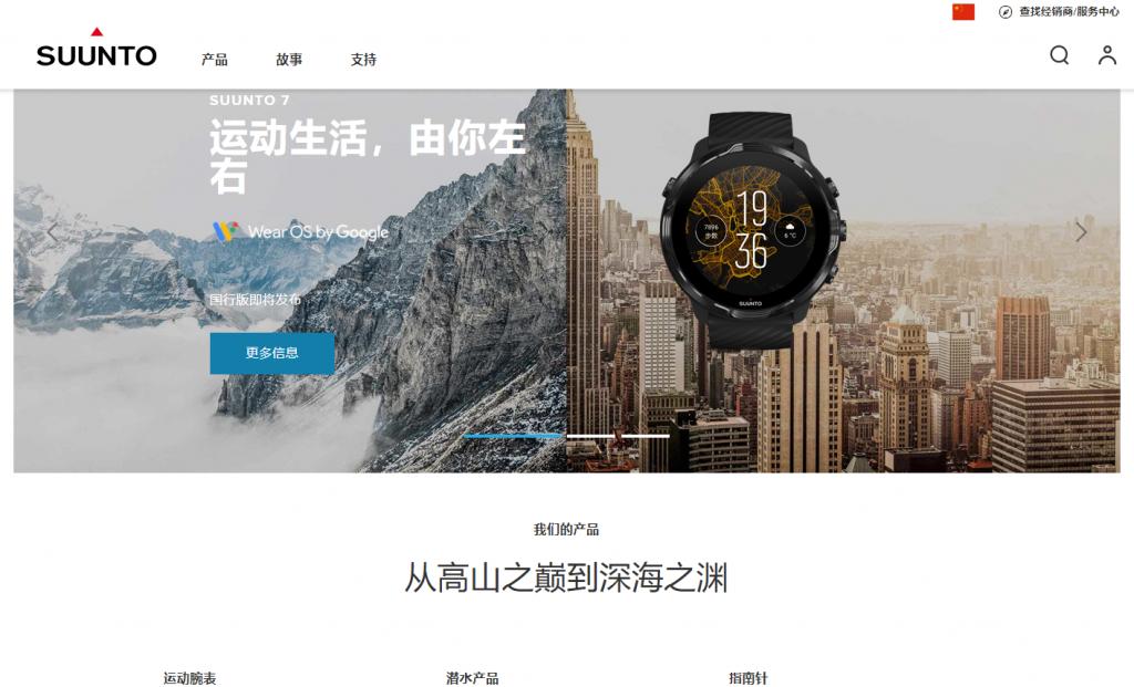 Suunto松拓 运动腕表,潜水产品,指南针和配件商城