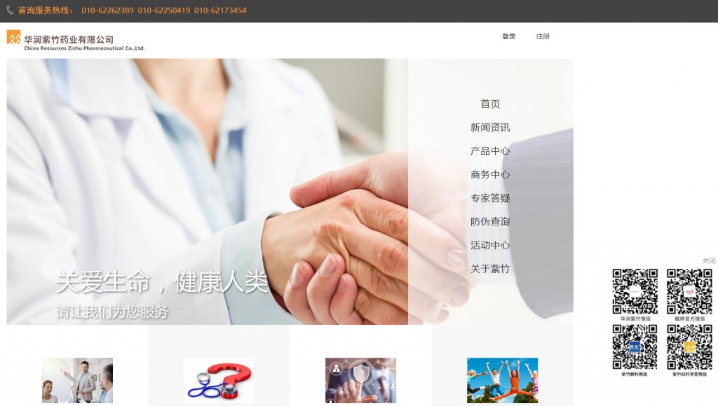 紫竹药业官网介绍 华润紫竹药业有限公司