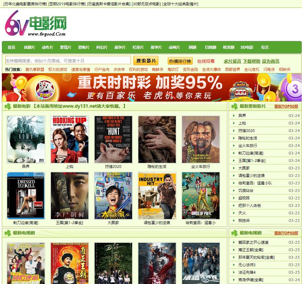 6v电影网(dy131)最新电影,电视剧下载