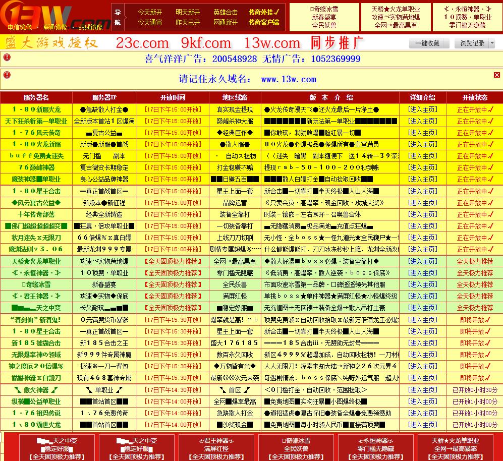 外挂999官网 中国最大的传奇游戏发布网站wg999