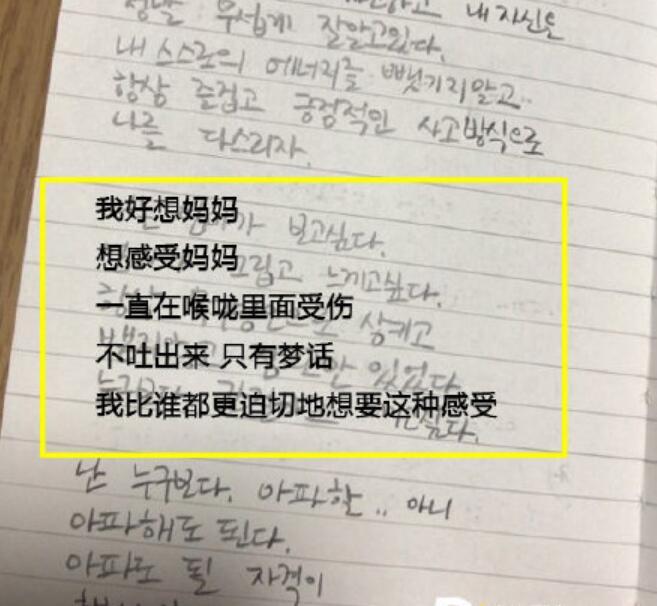 韩媒公开具荷拉生前亲笔信 思念妈妈,渴望被爱