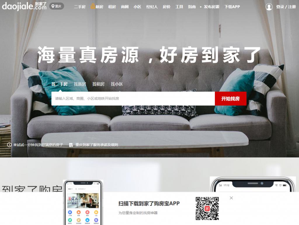 到家了官网介绍 重庆二手房,新房,租房,房产信息网