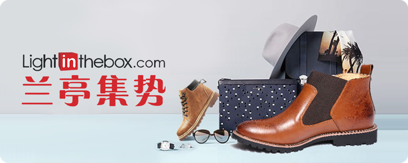LightInTheBox兰亭集势 来自中国的外贸销售网站