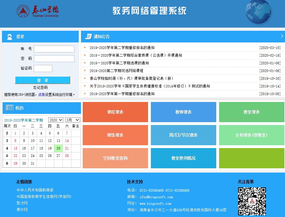 泰山学院教务网络管理系统入口地址