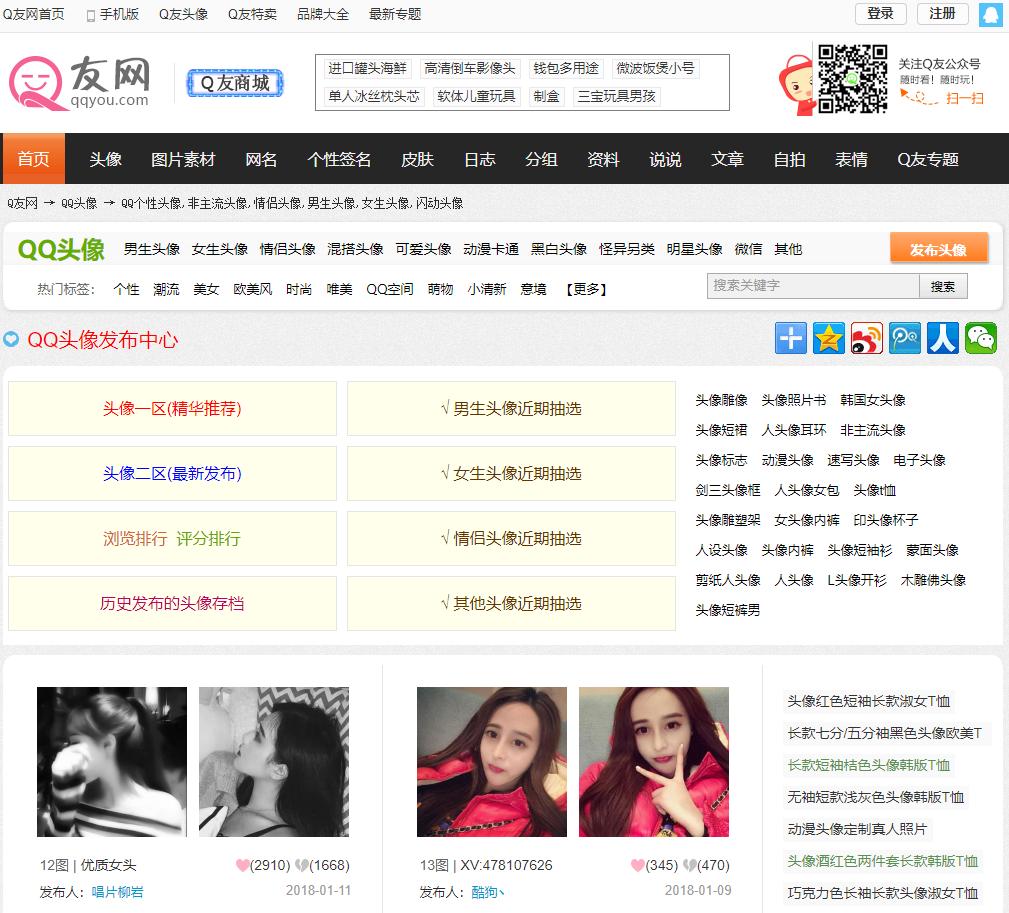 Q友网官网 专注分享QQ个性签名,QQ头像,QQ网名等个性内容