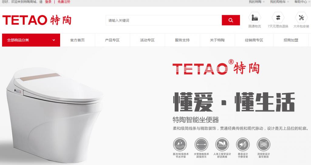 Tetao特陶卫浴官网