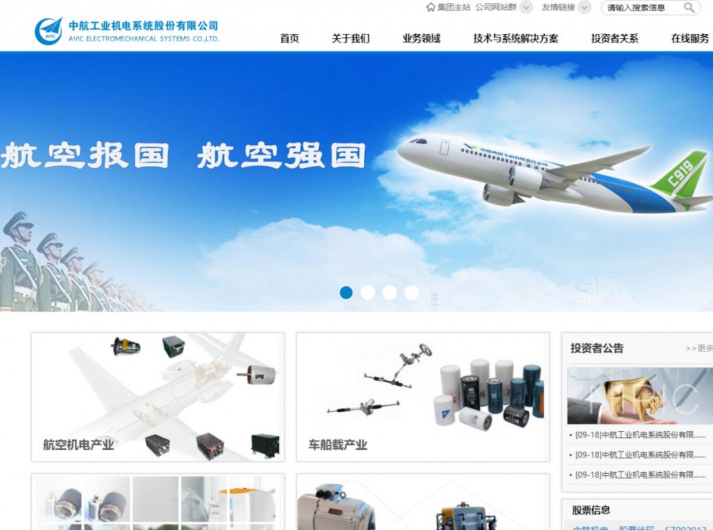 中航工业机电系统股份有限公司