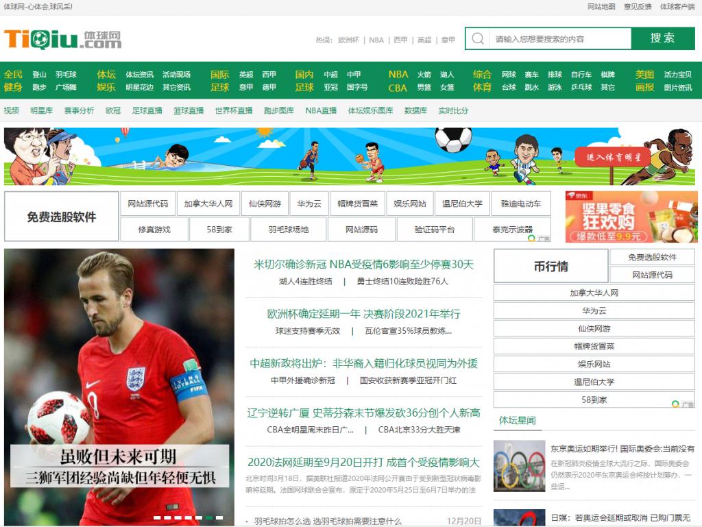 体球网官网介绍 足球即时比分