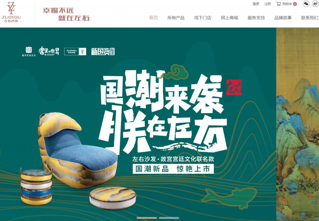 左右沙发官网介绍 深圳市左右家私有限公司