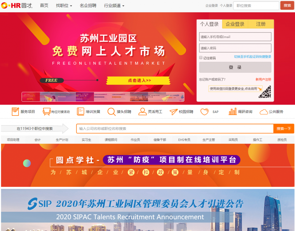 圆才网(OHR)苏州招聘网,园区人才市场