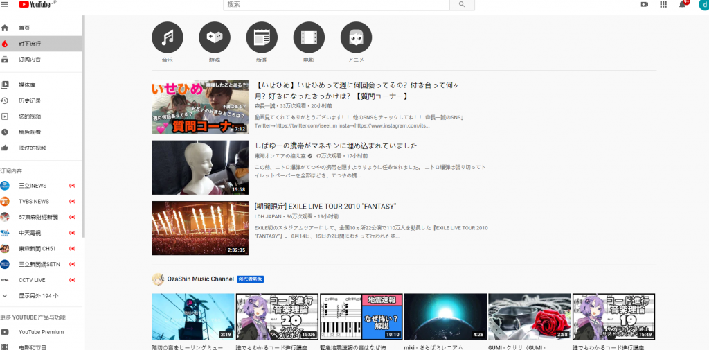 YouTube官网 全球最大的视频搜索和分享平台