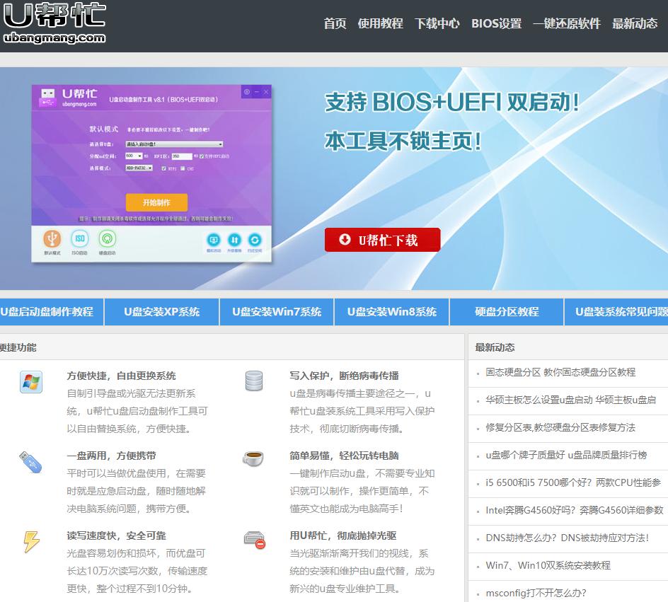 U帮忙官网 U盘启动盘制作工具,U盘装系统教程