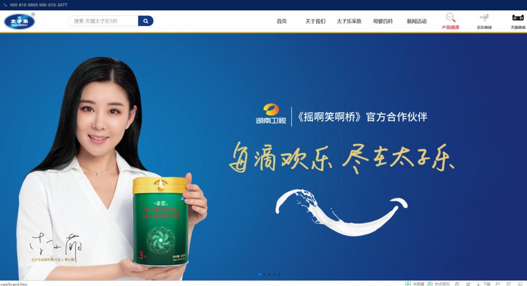 太子乐官网 哈尔滨太子乐乳业集团有限公司官网