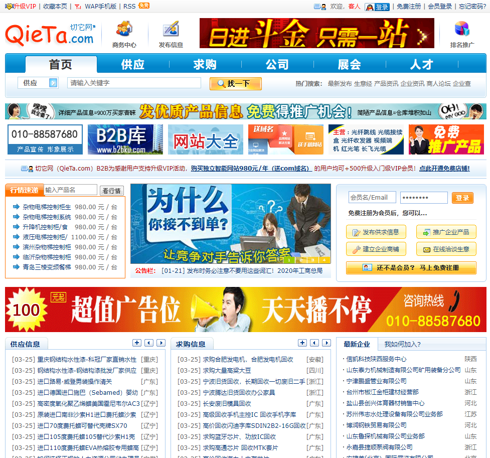 切它网(qieta)免费B2B电子商务网站信息发布