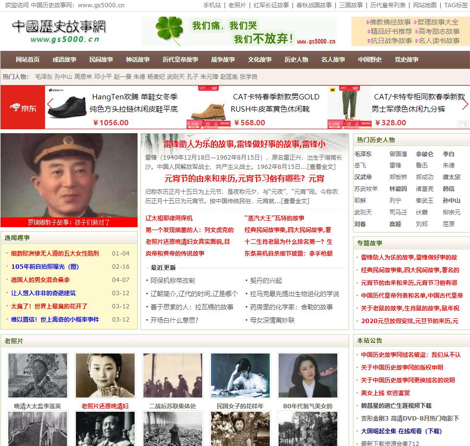 中国历史故事网(gs5000)历史人物,历史小故事