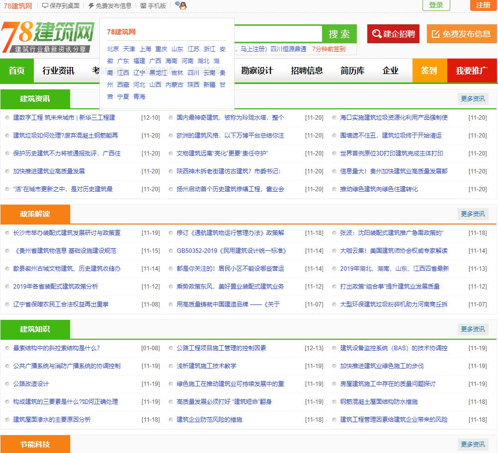 78挂靠网(78gk)建筑行业求职招聘兼职服务平台