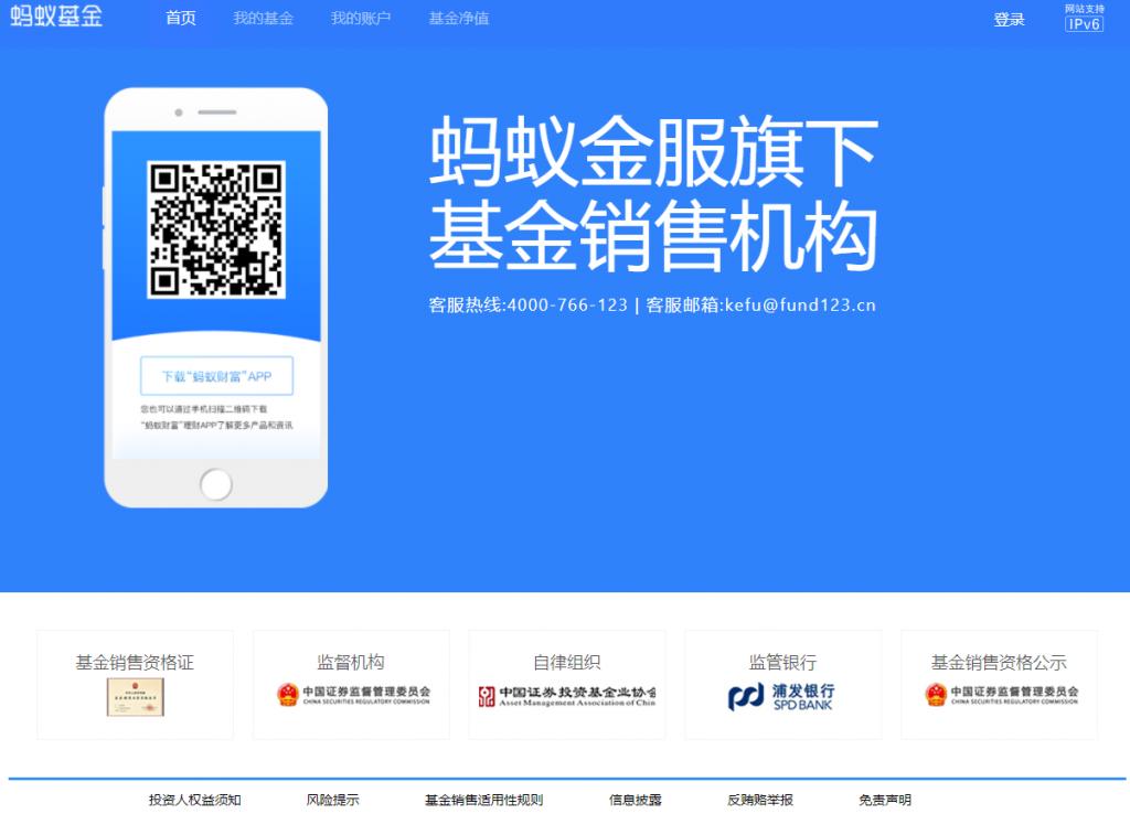 123数米基金网(fund123)蚂蚁(杭州)基金销售有限公司