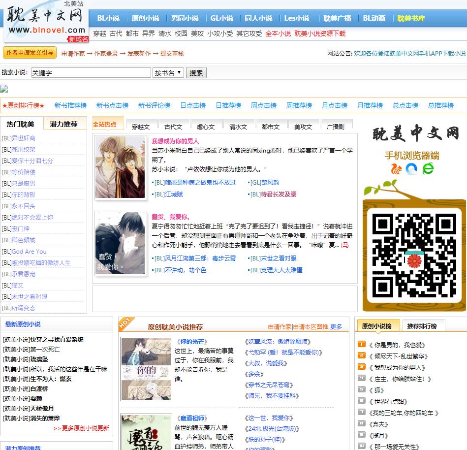 耽美中文网官网介绍 华语耽美小说,bl小说第一下载网站