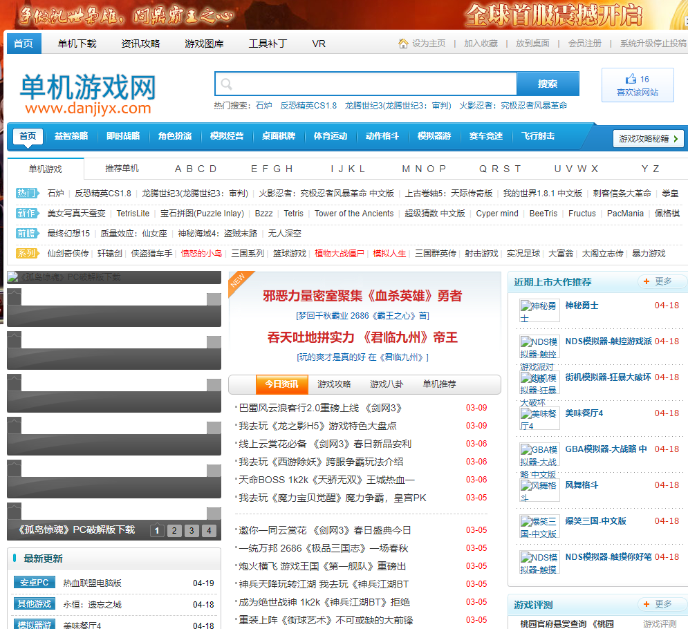 机游网(danjiyx)专业的单机游戏下载网站