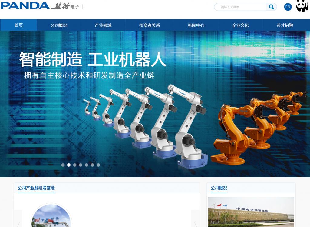熊猫电视官网介绍 南京熊猫电子股份有限公司