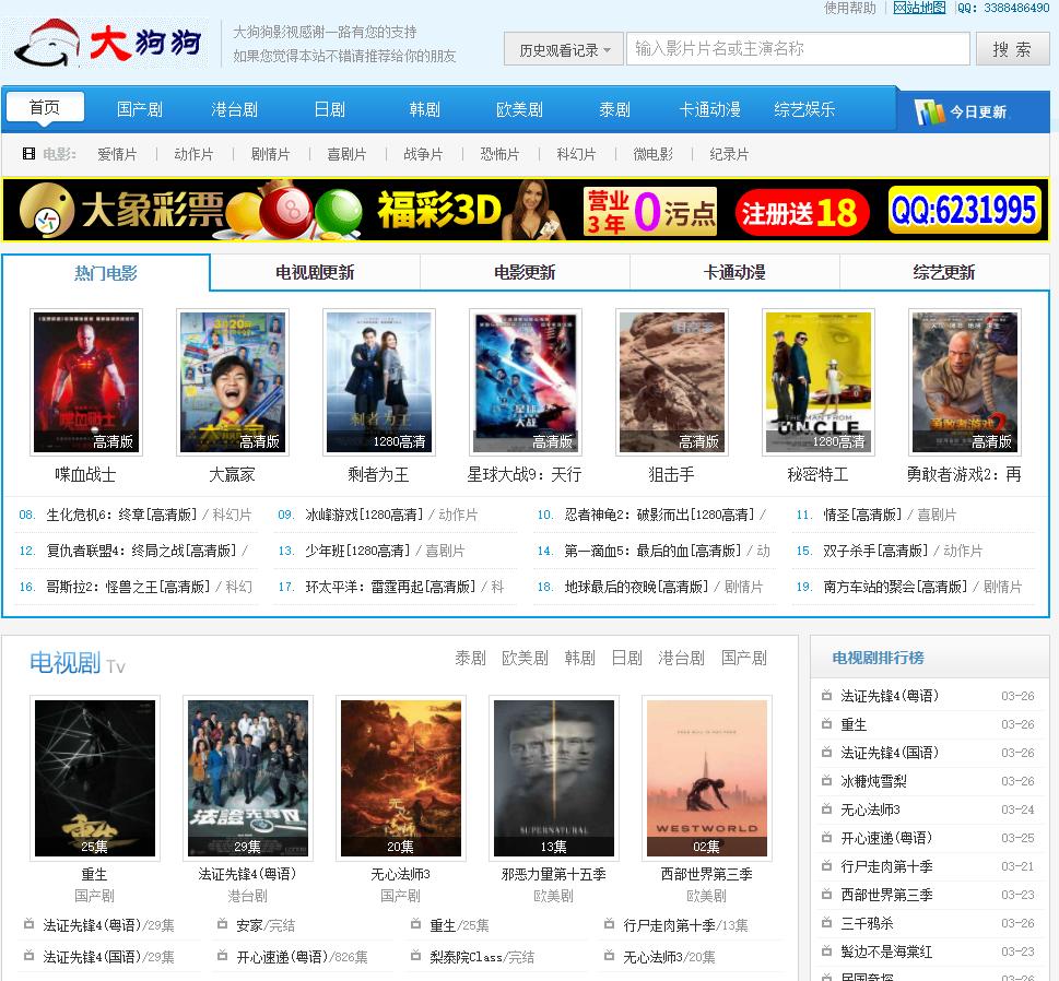 大狗狗影视(gougou2018)最新电影,电视剧,百度云网盘下载