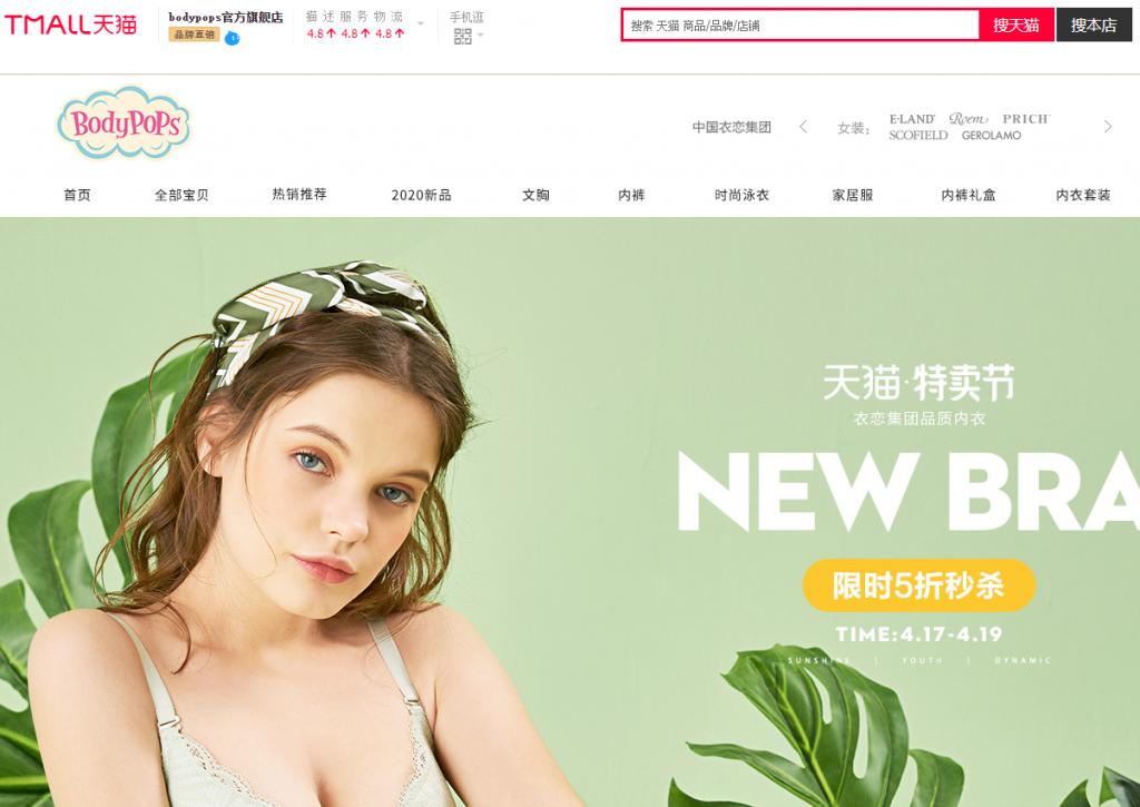 Bodypops官方旗舰店介绍 来自韩国的内衣品牌