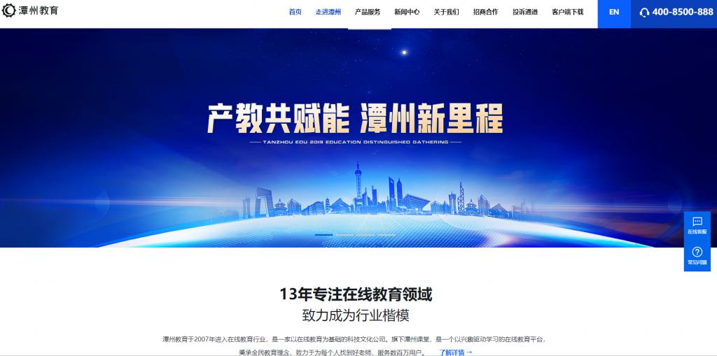 潭州教育网(tanzhouedu)专业的在线教育平台