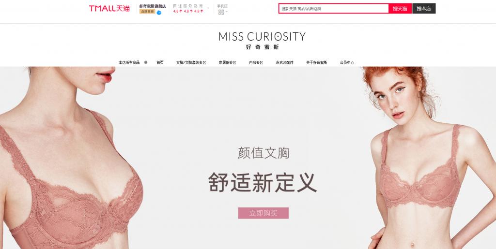 Misscuriosity好奇蜜斯官网介绍 好奇蜜斯官方旗舰店