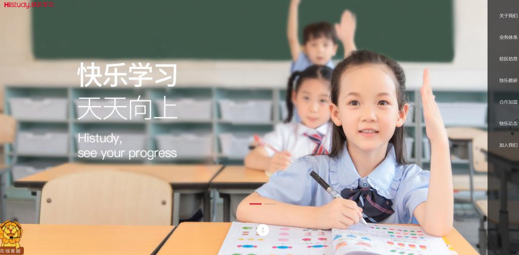快乐学习教育网站 帮助孩子构建持续进步的学习力