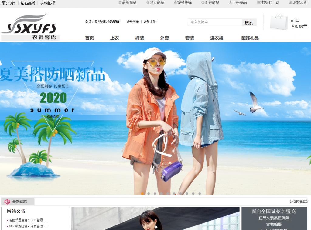 衣饰馨语女装批发网 杭州女装代理货源,品牌女装代理货源网