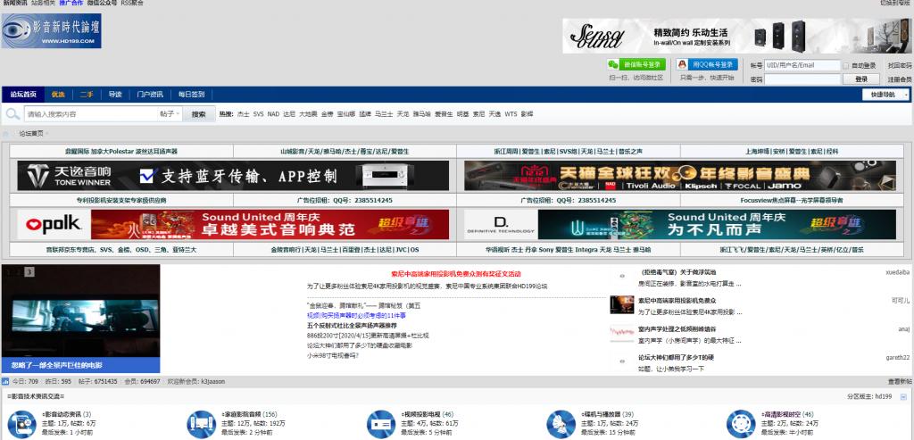 影音新时代论坛(hd199.com) 家庭影院音响专业互动平台