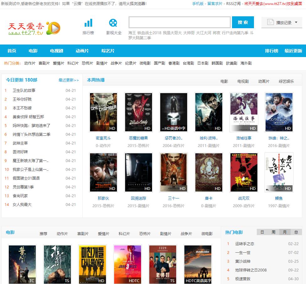 天天爱去官网介绍(tt27.tv) 最新电视剧,电影在线观看