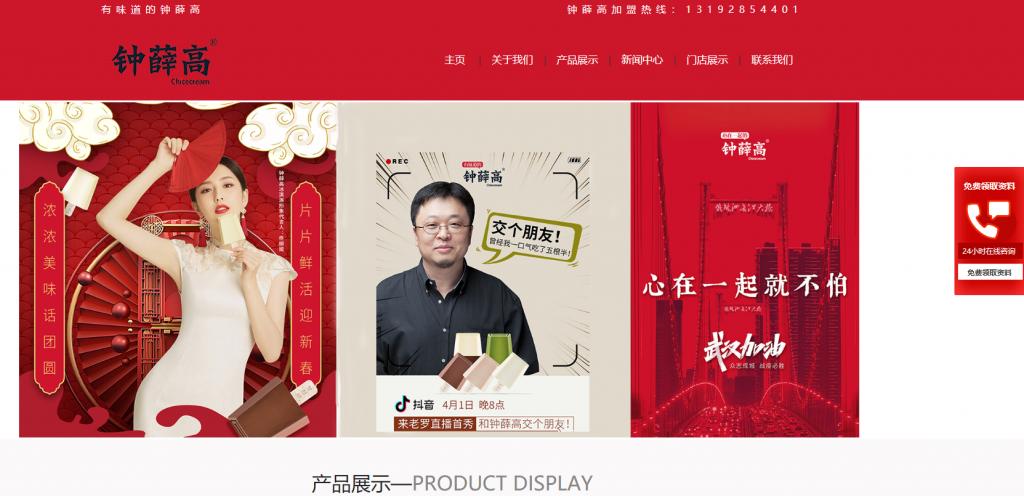 钟薛高官网介绍 钟薛高官方旗舰店,专注雪糕生产的加盟品牌