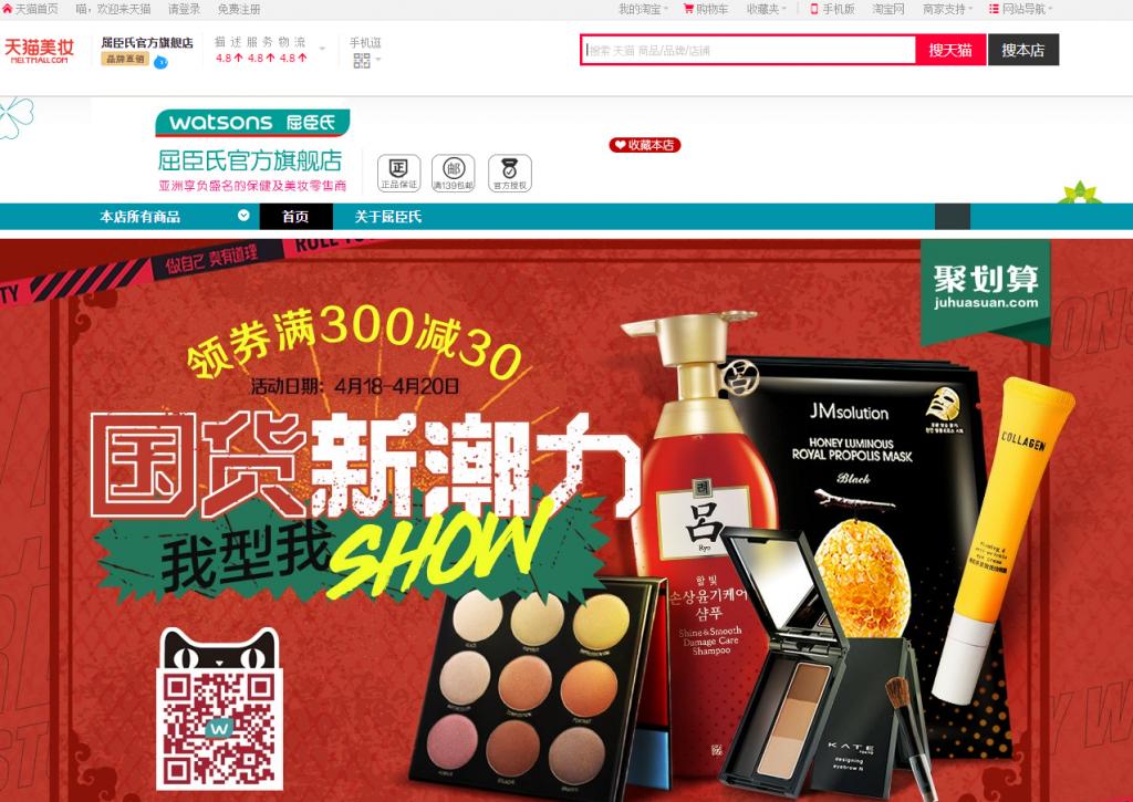屈臣氏官方天猫旗舰店介绍 watsons.tmall.com