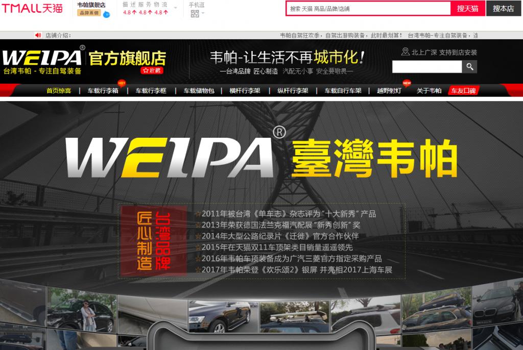 Welpa韦帕官网介绍 专注自驾装备研发生产