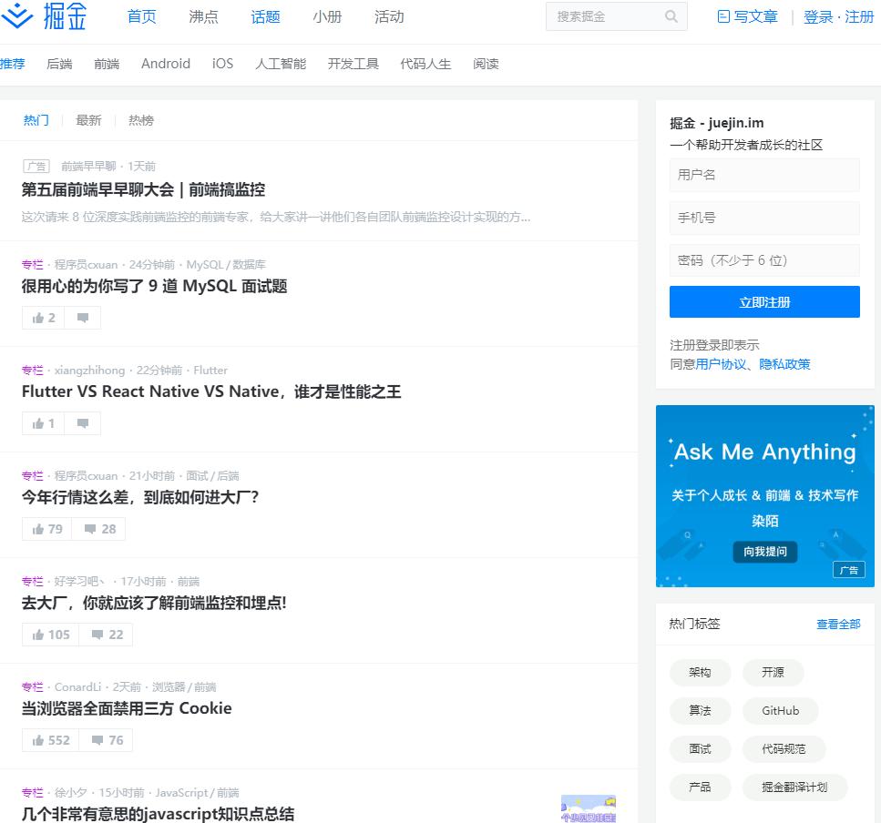 掘金网(juejin)一个帮助开发者成长的社区