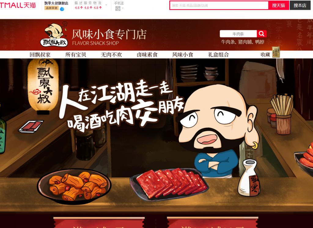 飘零大叔品牌官方旗舰店介绍