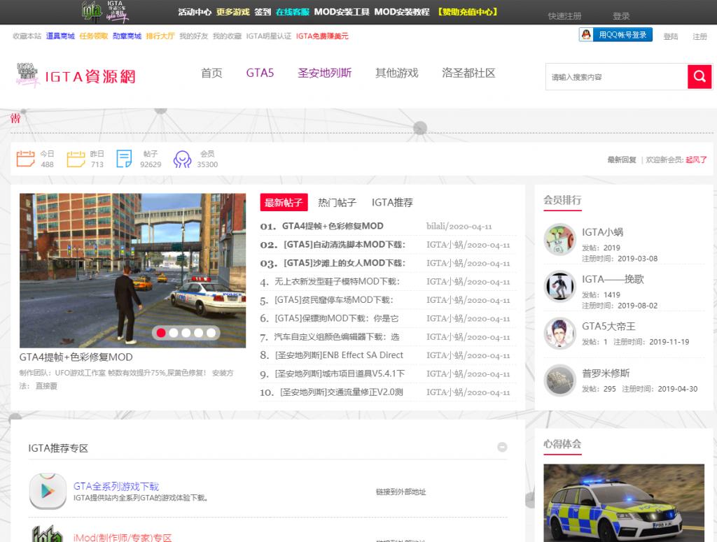 侠盗飞车资源官网介绍 GTA5mod中国最大资源下载站