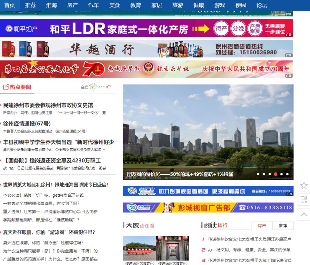 彭城视窗(86516)徐州门户网站