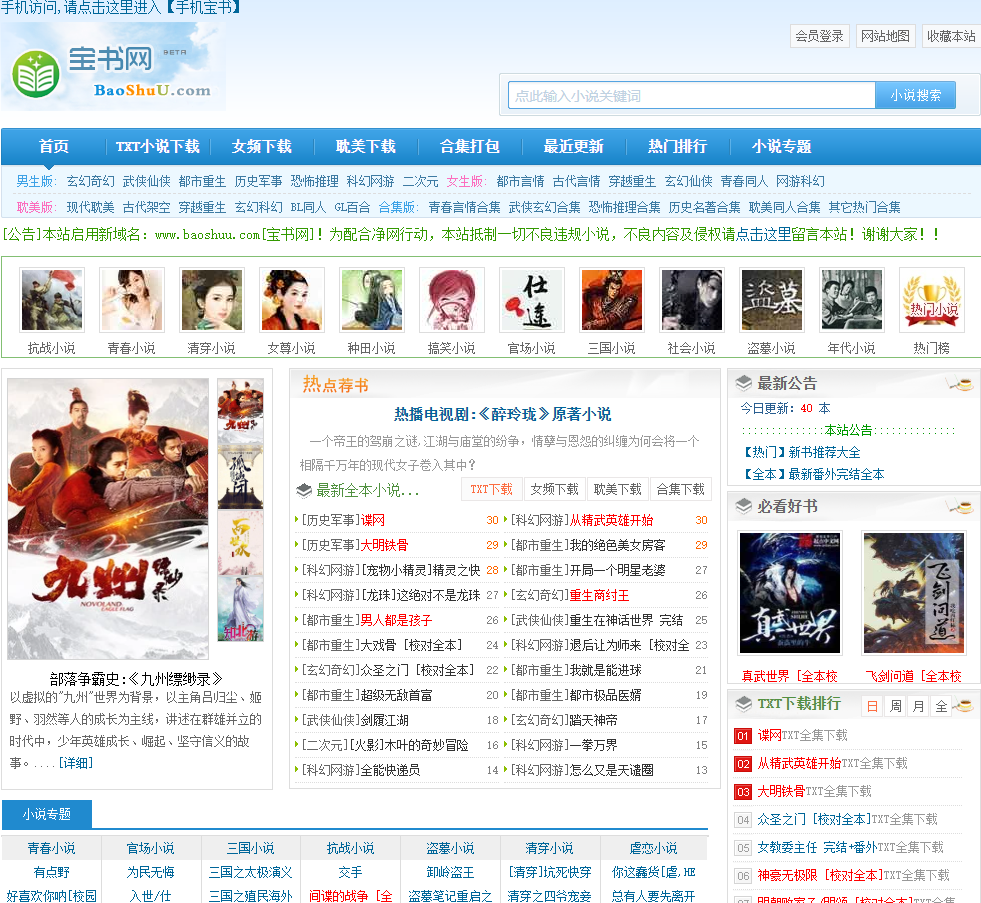 宝书网(baoshuu.com) TXT全集电子书下载,合集小说下载