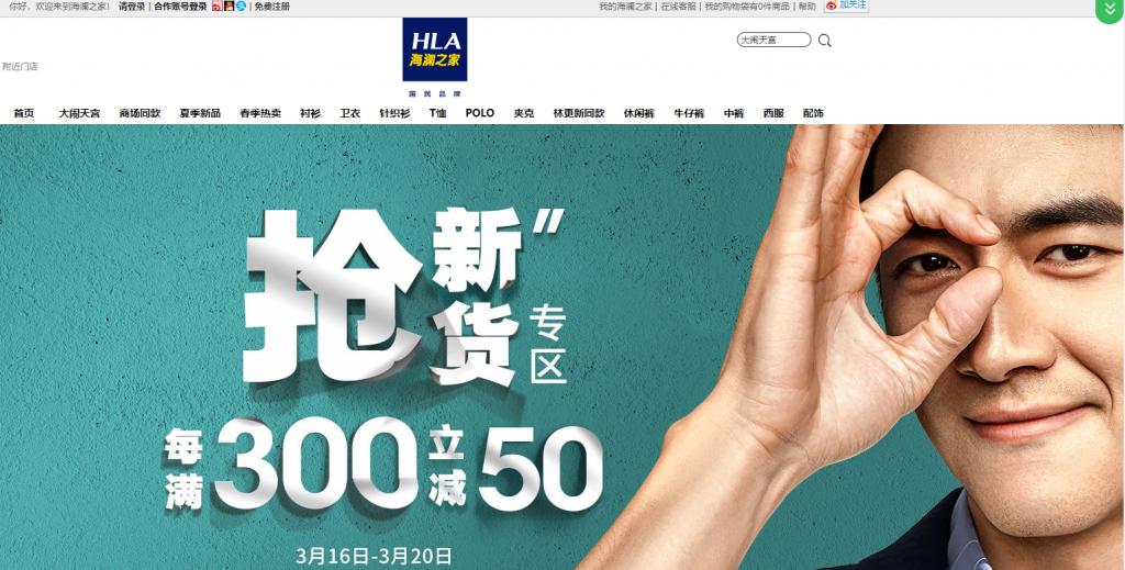 HLA海澜之家官网介绍 海澜之家官方旗舰店