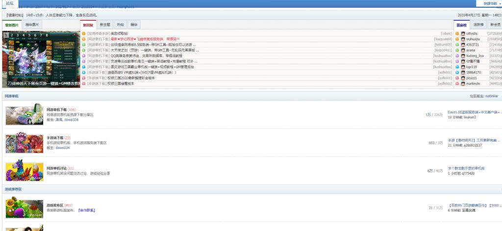 游戏宝藏湾 网游单机站,最专业的网单论坛