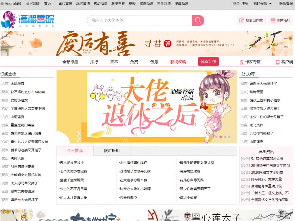 潇湘书院(xxsy)免费言情小说,总裁小说,重生小说,种田文,穿越小说