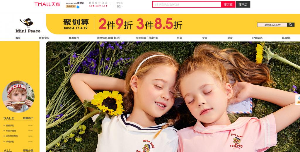 Minipeace太平鸟童装官网 太平鸟童装官方旗舰店