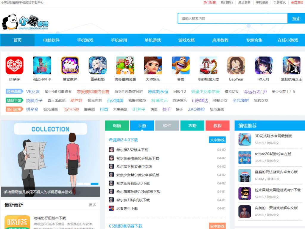 小黑游戏官网介绍 手机游戏下载,手机电脑软件下载
