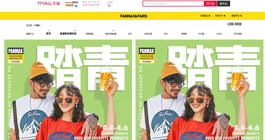 Panmax官网介绍 Panmax男装官方旗舰店