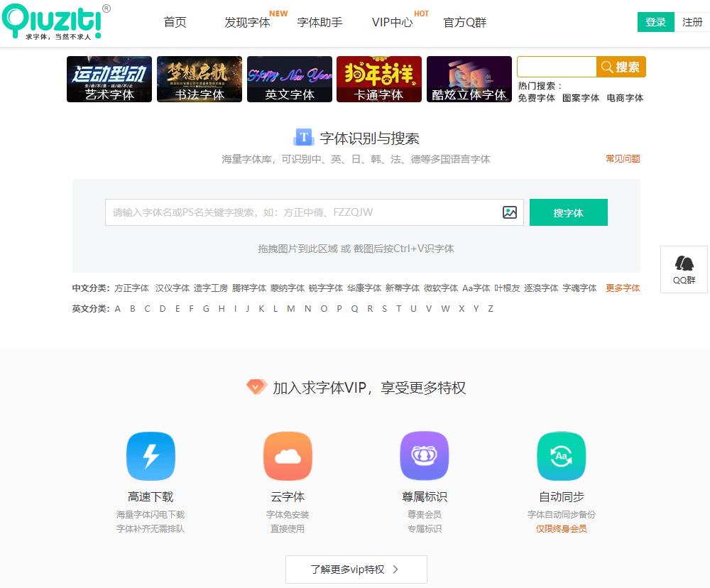 求字体网官网介绍 提供中文和英文字体库下载,找字体的好帮手